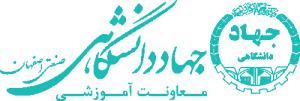 پورتابل معاونت آموزشی جهاددانشگاهی صنعتی اصفهان