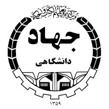 پورتال جهاددانشگاهی واحد صنعتی اصفهان